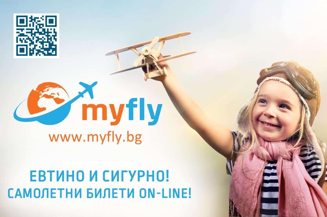 Самолетни билети