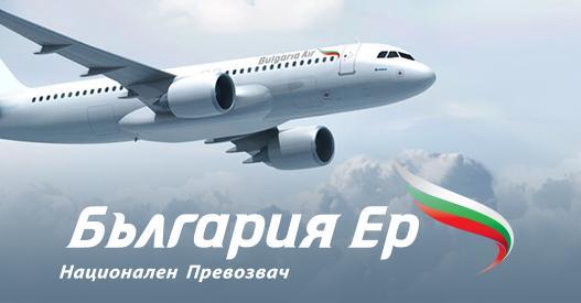 Ваучер за отстъпка, Ваучер за отстъпка самолетни билети на България Ер